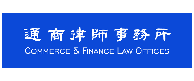 Commerce & Finance Law_Banner.png