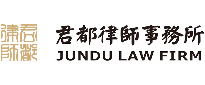 Jundu Law Firm_Banner.jpg